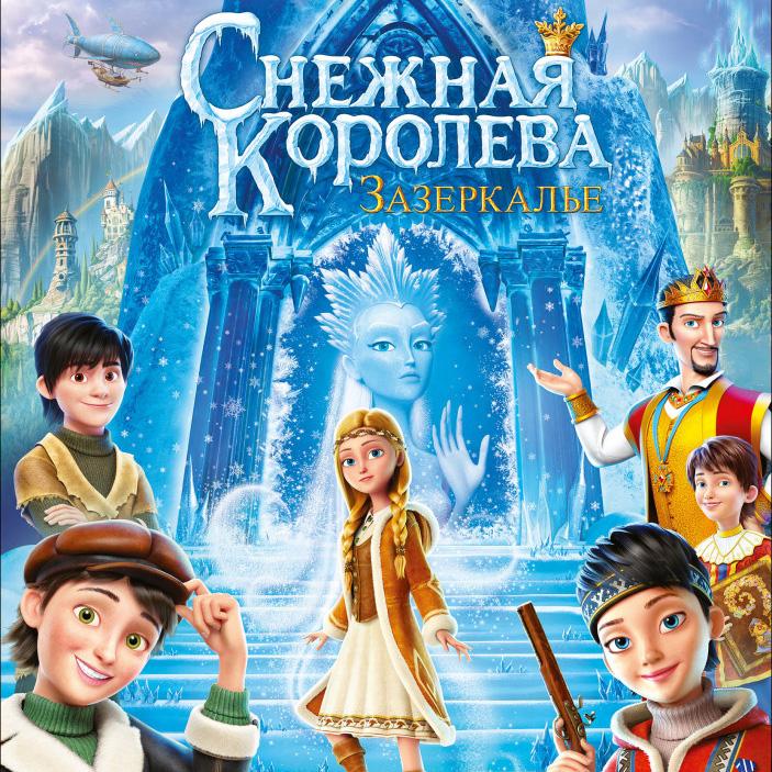 Снежная Королева: Зазеркалье — цитаты из мультфильма