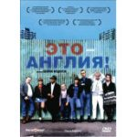 Это Англия (This Is England). Цитаты