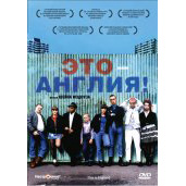 Это Англия (This Is England)