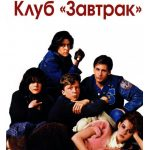 Клуб «Завтрак» (The Breakfast Club). Цитаты