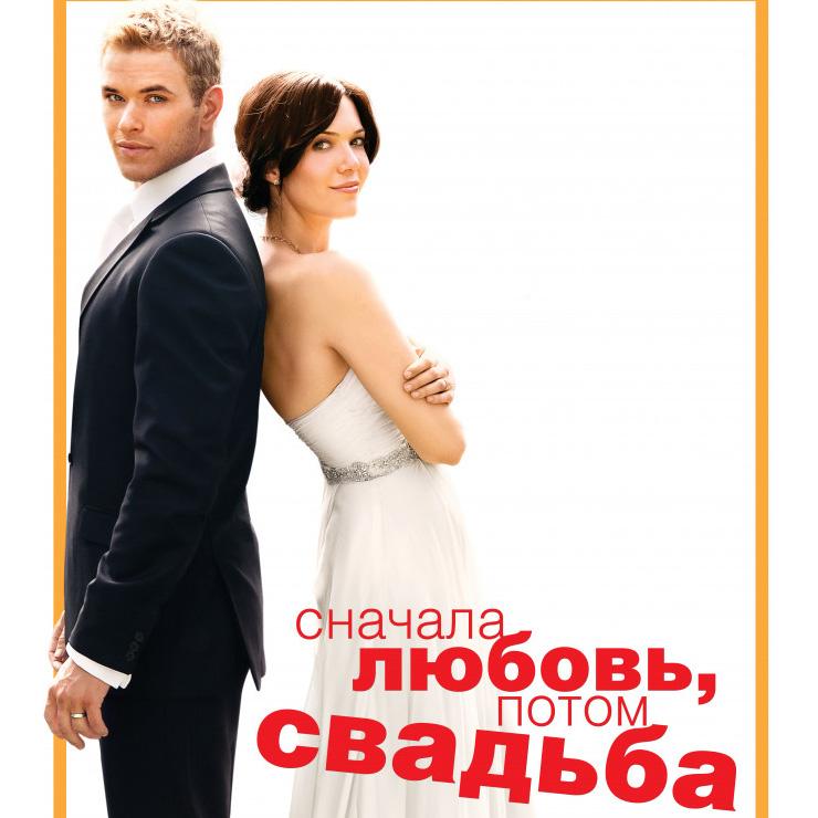 Сначала любовь, потом свадьба (Love, Wedding, Marriage)