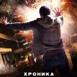 Хроника (Chronicle). Цитаты