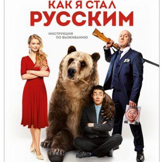 Как я стал русским — цитаты из фильма