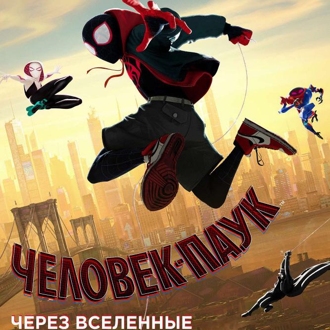 Человек-паук: Через вселенные (Spider-Man: Into the Spider-Verse) — цитаты из мультфильма