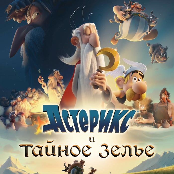 Астерикс и тайное зелье (Astérix: Le secret de la potion magique)