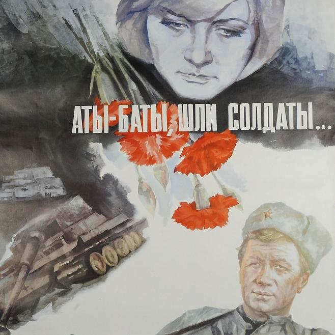 Аты-баты, шли солдаты..
