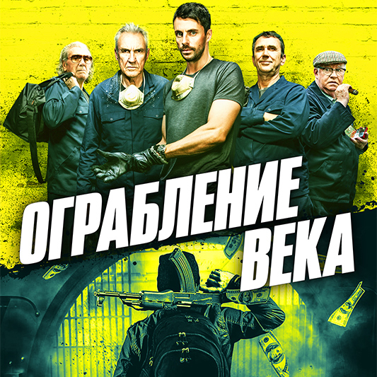 Ограбление века (The Hatton Garden Job)