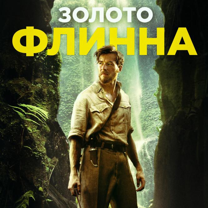 Золото Флинна (In Like Flynn)