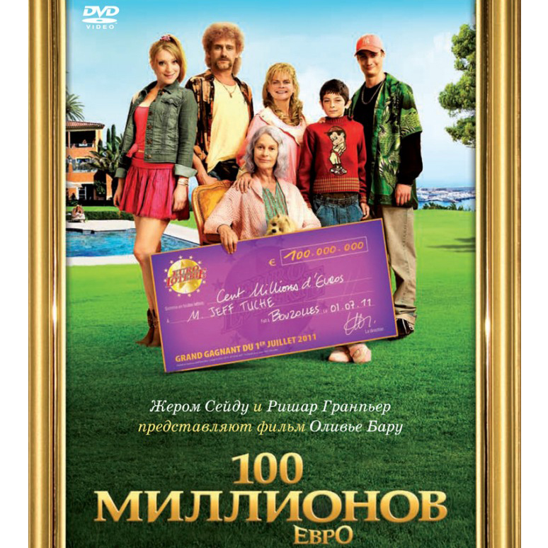 100 миллионов евро (Les Tuche)