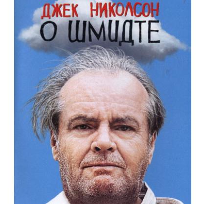 О Шмидте (About Schmidt)