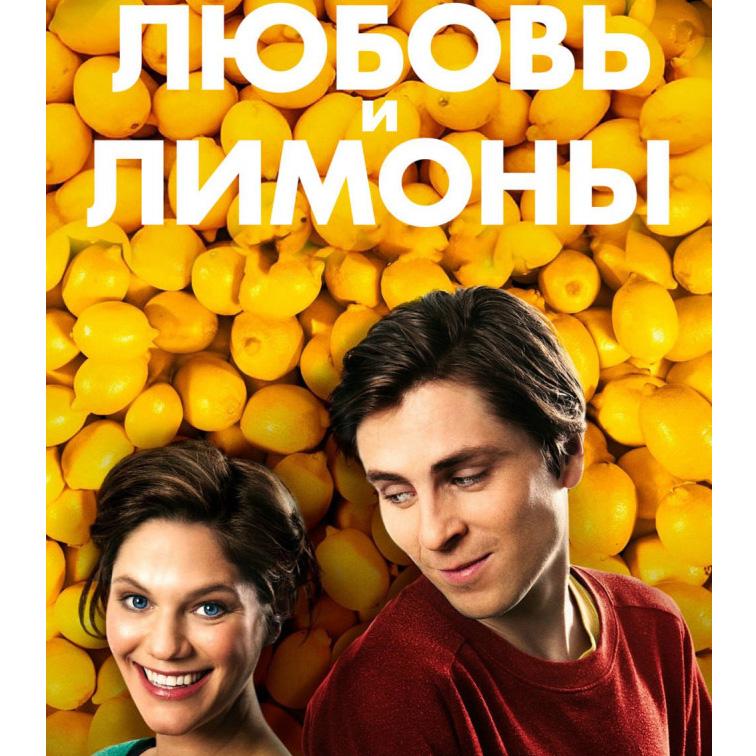 Любовь и лимоны (Små citroner gula)