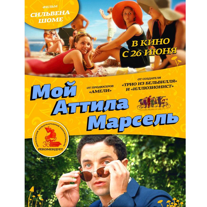 Мой Аттила Марсель (Attila Marcel)