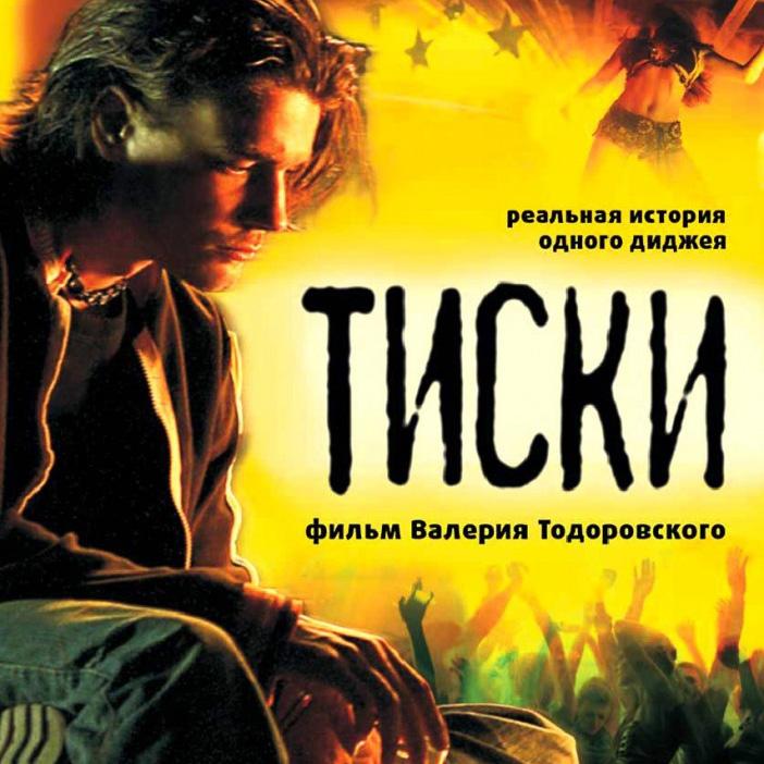 Тиски — цитаты из фильма