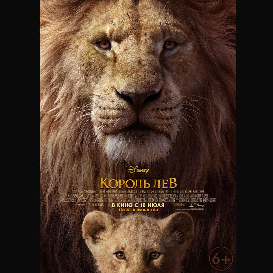Король Лев  (The Lion King) — цитаты из мультфильма