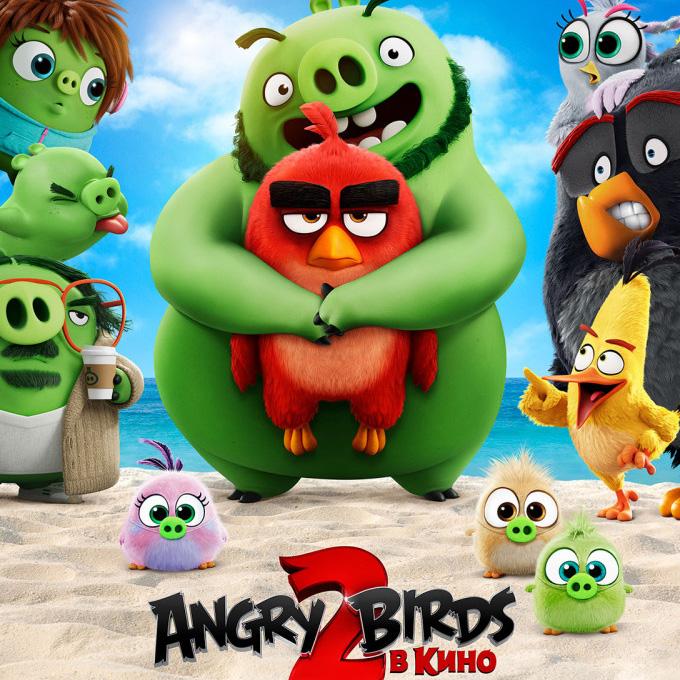 Angry Birds 2 в кино (The Angry Birds Movie 2) — цитаты из мультфильма