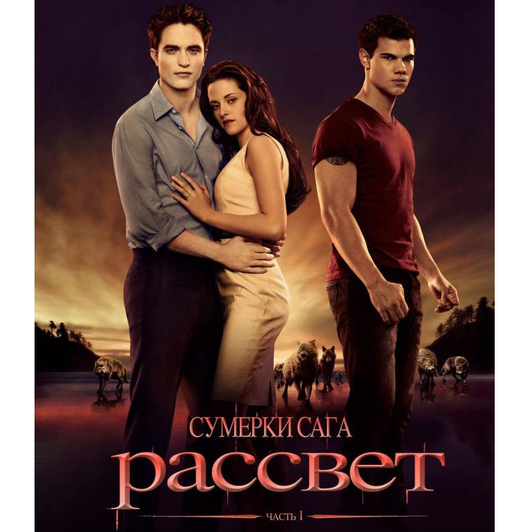 Сумерки. Сага. Рассвет: Часть 1 (The Twilight Saga: Breaking Dawn — Part 1)
