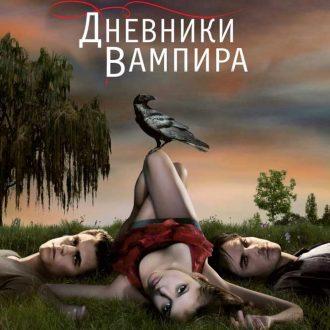 Дневники вампира (The Vampire Diaries), 1 сезон — цитаты из сериала