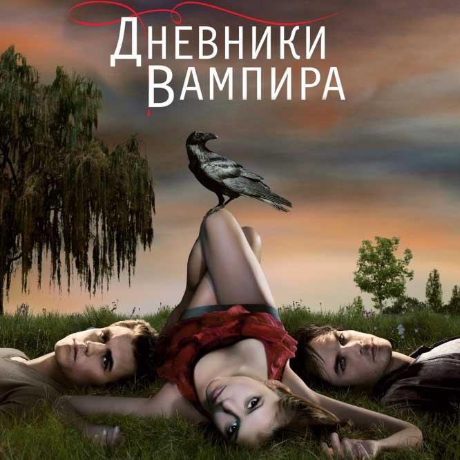 Дневники вампира (The Vampire Diaries), 5 сезон — цитаты из сериала