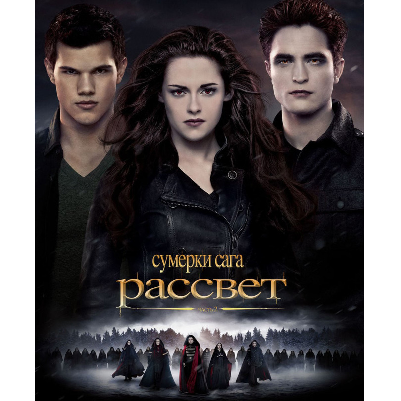 Сумерки. Сага. Рассвет: Часть 2 (The Twilight Saga: Breaking Dawn — Part 2)