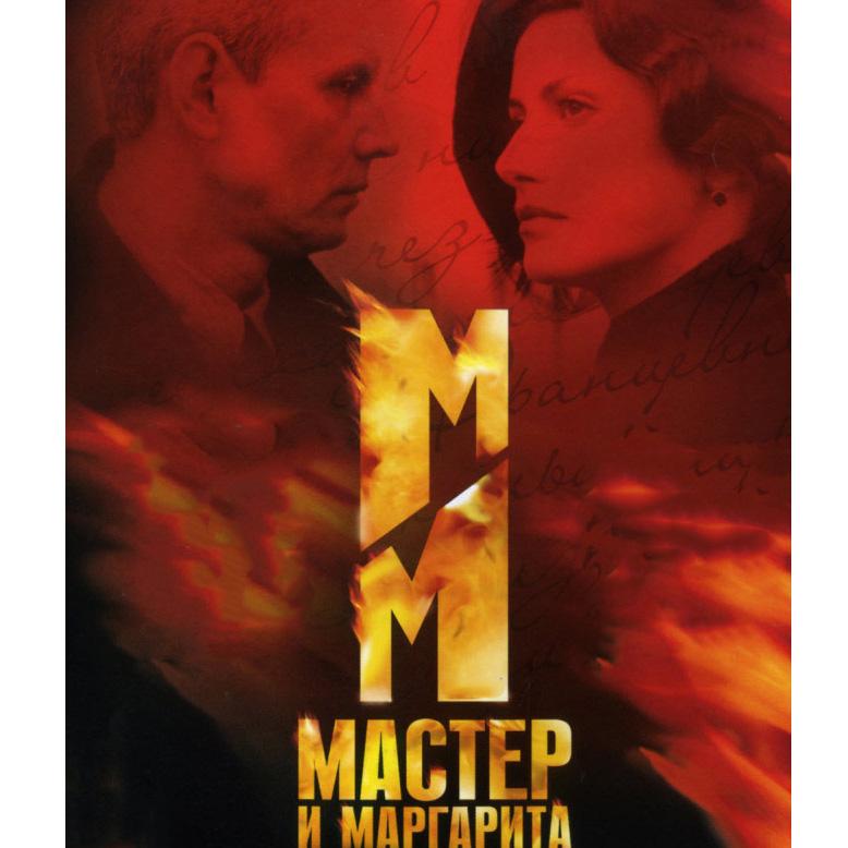 Мастер и Маргарита — цитаты из сериала