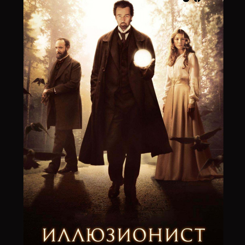 Иллюзионист (The Illusionist)