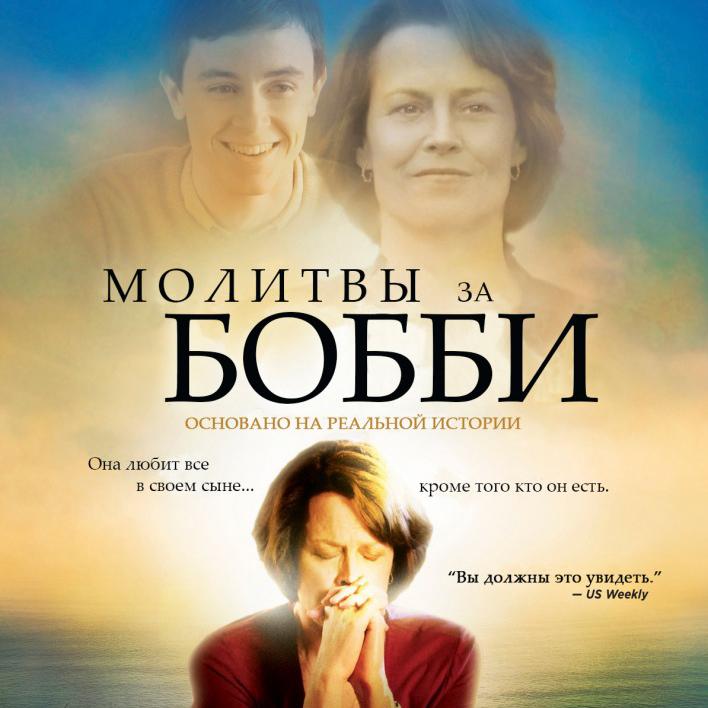 Молитвы за Бобби (Prayers for Bobby)