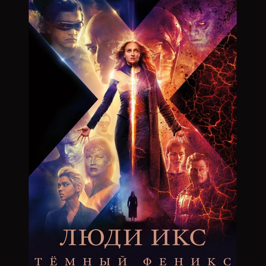 Люди Икс: Тёмный Феникс (Dark Phoenix)