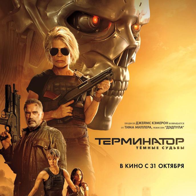 Терминатор: Тёмные судьбы (Terminator: Dark Fate) — цитаты из фильма