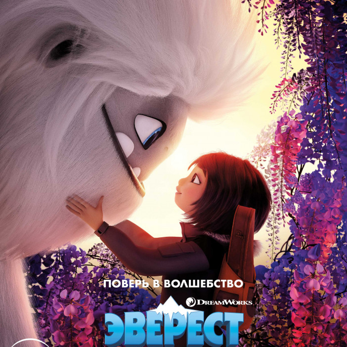 Эверест (Abominable) — цитаты из мультфильма