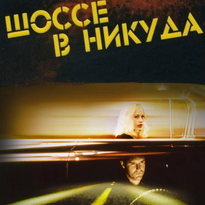 Шоссе в никуда (Lost Highway)