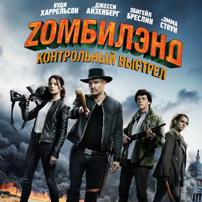 Zомбилэнд: Контрольный выстрел (Zombieland: Double Tap)