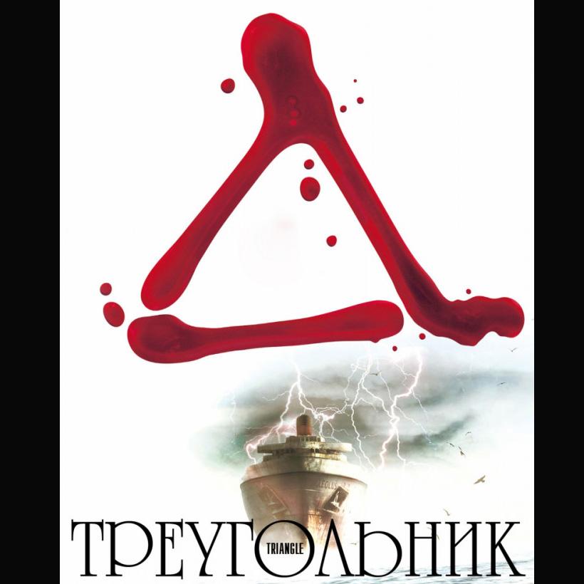 Треугольник (Triangle)