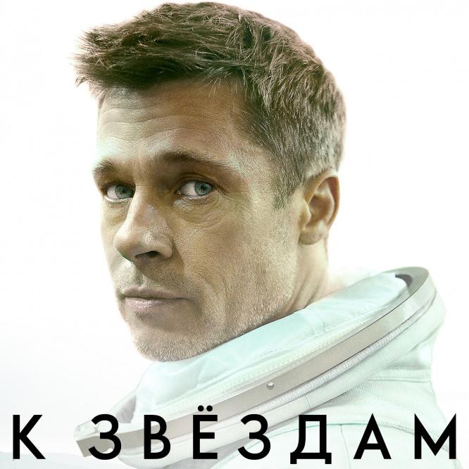 К звёздам (Ad Astra)