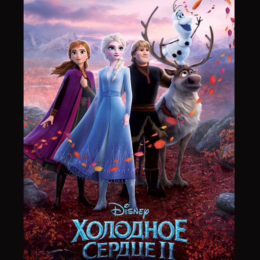 Холодное сердце 2 (Frozen II) — цитаты из мультфильма