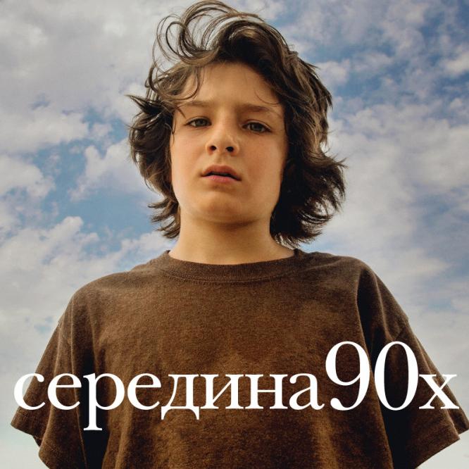 Середина 90-х (Mid90s)