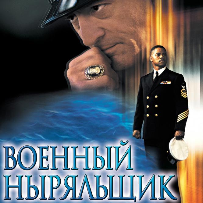 Военный ныряльщик (Men of Honor)