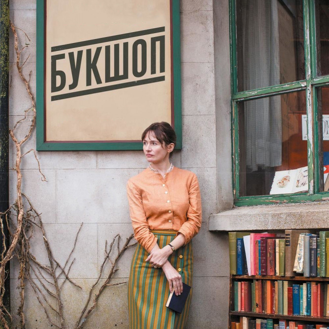 Букшоп (The Bookshop)