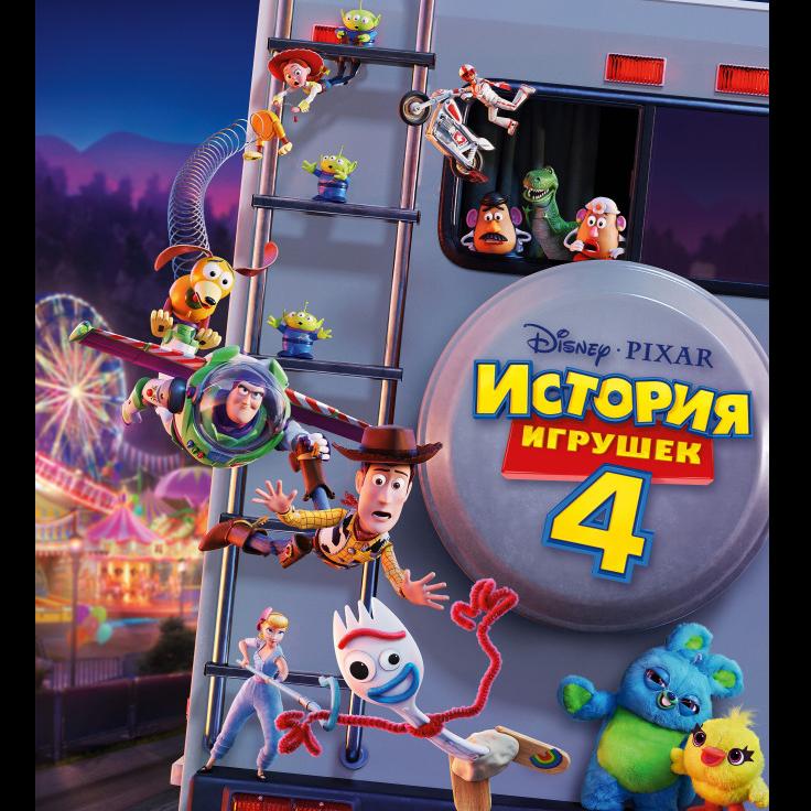 История игрушек 4 (Toy Story 4)