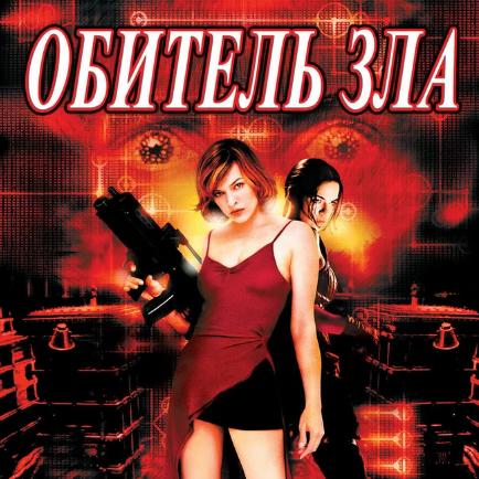 Обитель зла (Resident Evil)