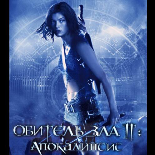 Обитель зла 2: Апокалипсис (Resident Evil: Apocalypse)
