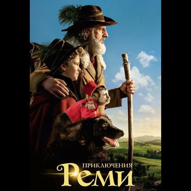 Приключения Реми (Rémi sans famille)