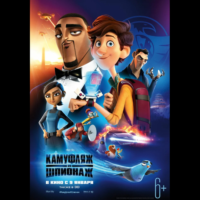 Камуфляж и шпионаж (Spies in Disguise)