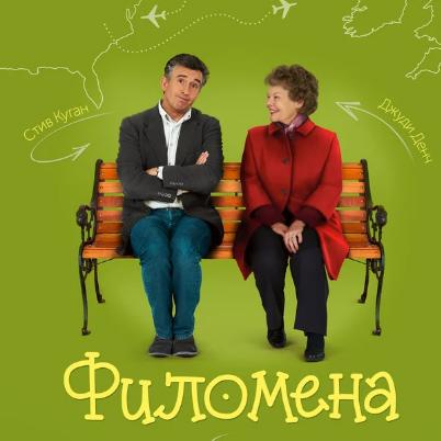 Филомена (Philomena)