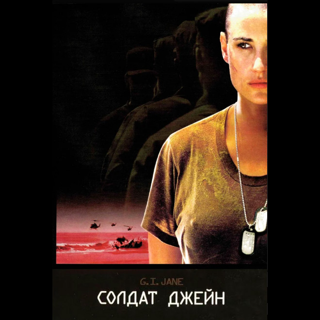Солдат Джейн (G.I. Jane)