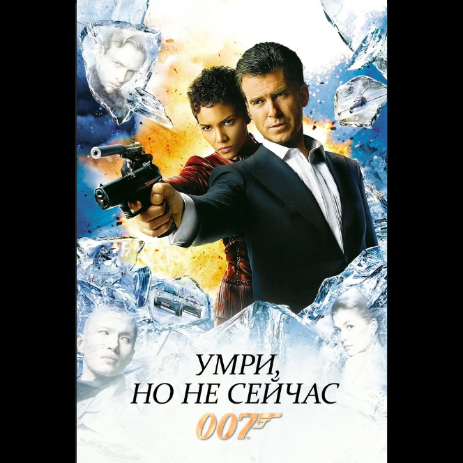 Умри, но не сейчас (Die Another Day)