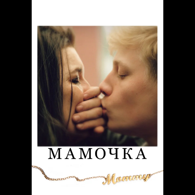 Мамочка (Mommy)
