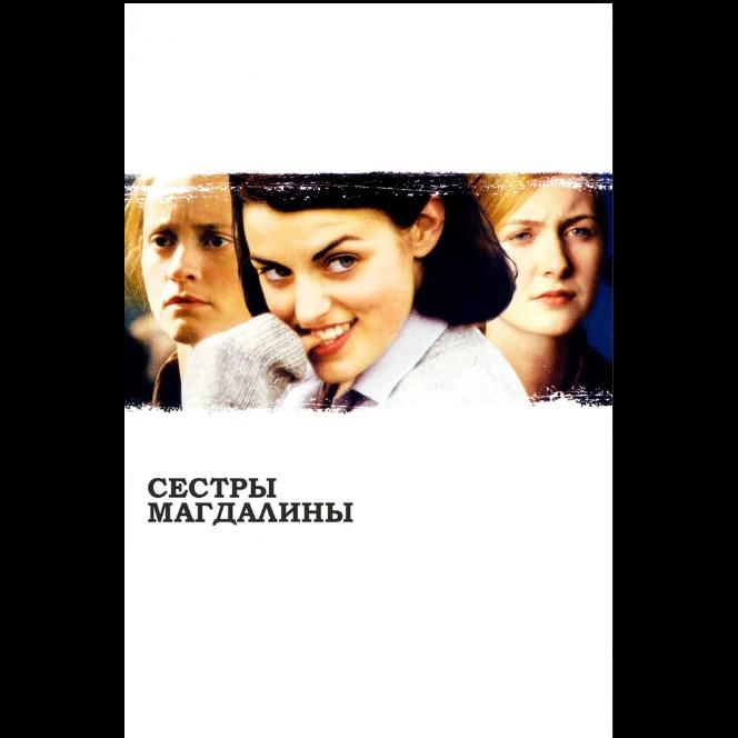 Сестры Магдалины (The Magdalene Sisters)