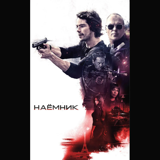 Наёмник (American Assassin)