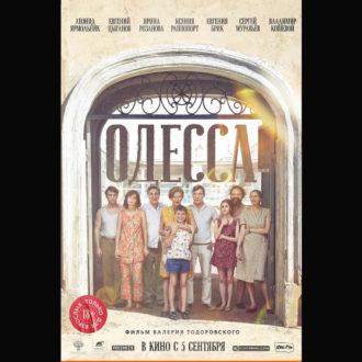 Одесса — цитаты из фильма