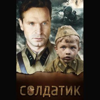 Солдатик — цитаты из фильма